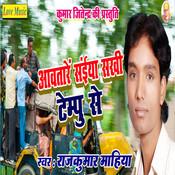 Aawatare Saiyan Sakhi Tempo Se Songs