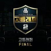 School Rapper2 Final Songs