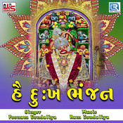 Hai Dukh Bhanjan Song