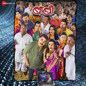Babo Trineeti Bros Full Mp3 Song