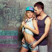 Nashe Utro (feat. Anna KHil`kevich) Songs