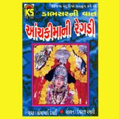 Aachaki Ma Ni Regdi Dabhsar Ni Vaat - Part 1 Song