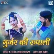 Gurjar Ki Rupali Song