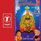 Jai Tuljamaiya Songs