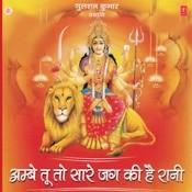Ambe Tu To Saare Jag Ki Hai Rani Songs