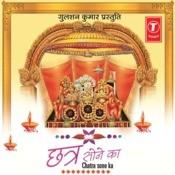 Chhatra Sone Ka Songs