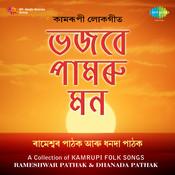 Bhajare Pamaru Mon - Rameswar Pathak Songs