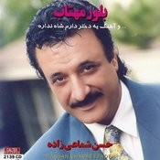 Boloore Mahtab - Persian Music Songs