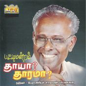 Patti Mandram Thaaya Thaarama Songs