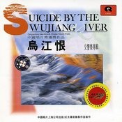 Suicide By The Wujiang River: A Symphonic Collection (Wu Jiang Hen: Jiao Xiang Yue Zhuan Ji) Songs