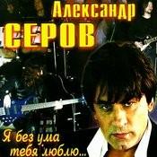 Ti Menya Lubish (Ты Меня Любишь) Song