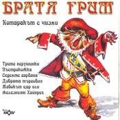 Bratya Grim - Kotarakat S Chizmi Songs
