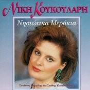 Nissiotika Merakia/Island Passion Songs
