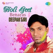 Holi Geet  - Benaras Deepak Giri Songs