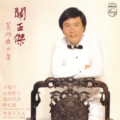 Back To Black Series - Ying Xiong Chu Shao Nian Songs