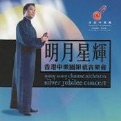 Silver Jubilee Concert Songs