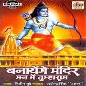 Banayenge Mandir Mann Me Tumharam Part-1 Song