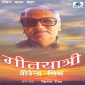 Geetyaatri- Kavy Manthan Songs
