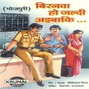 Biranva Ho Jaldi Aaibaki Songs