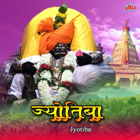 jotiba songs download jotiba mp3 marathi songs online