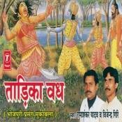 Taadika Vadh(Bhojpuri Prasang Muqabala) Songs