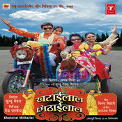 Khatailal Mithailal Songs