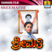 Sreemathi (Original Motion Picture Soundtrack) Songs