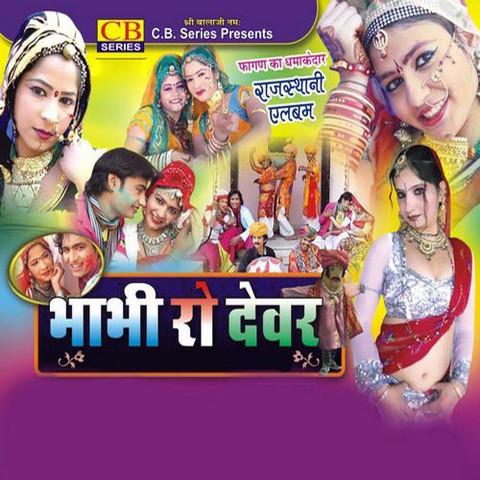 Bhabhi Ro Devar