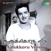 Aalukkoru Veedu Songs