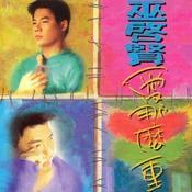 Ai Na Me Chung Songs