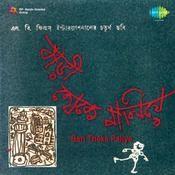 Bari Theke Paliye Songs