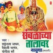 Samblachya Talawar Nachuya Songs