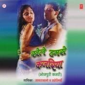 Khele Humse Kajariya Songs