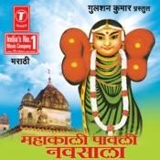 Mahakali Pawli Navsala Songs