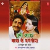 Ghumi Aava Baba Ke Bagniya Songs