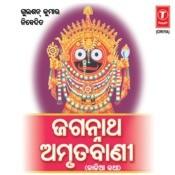 Jagannath Amrutvani Songs