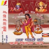 Ek daal do panchi re baitha (full song) suresh jeriya download.