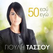 50 Esy 50 Ego Songs