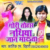 Pyar Kaila Tu Song