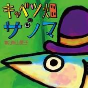 Cabbage-batake no Sanma / Aka-tonbo Songs