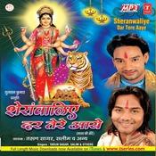 Sherawaliye Dar Tere Aaye Songs