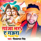 Bhara Na E Gaura Ganja Ke Song