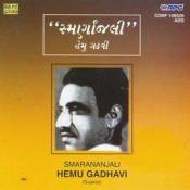 Hemu Gadhavi Smarananjali Songs