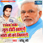 modi ji ka gana mp3 song
