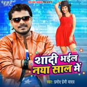 Shadi Bhail Naya Saal Me Songs