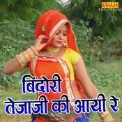 Bindori Tejaji Ki Aayi Re Song