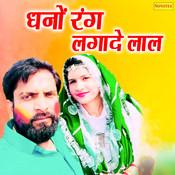 Dhanno Rang Lagade Laal Song
