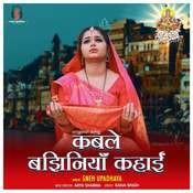 Kable Banjhaniya Kahai Song