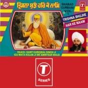 Trishna Bhujhe Har Ke Naam Song