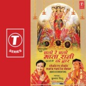 Chalo Re Chalo Mata Rani Ke Dwar Songs